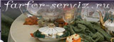 столовые и чайные сервизы - интернет магазин